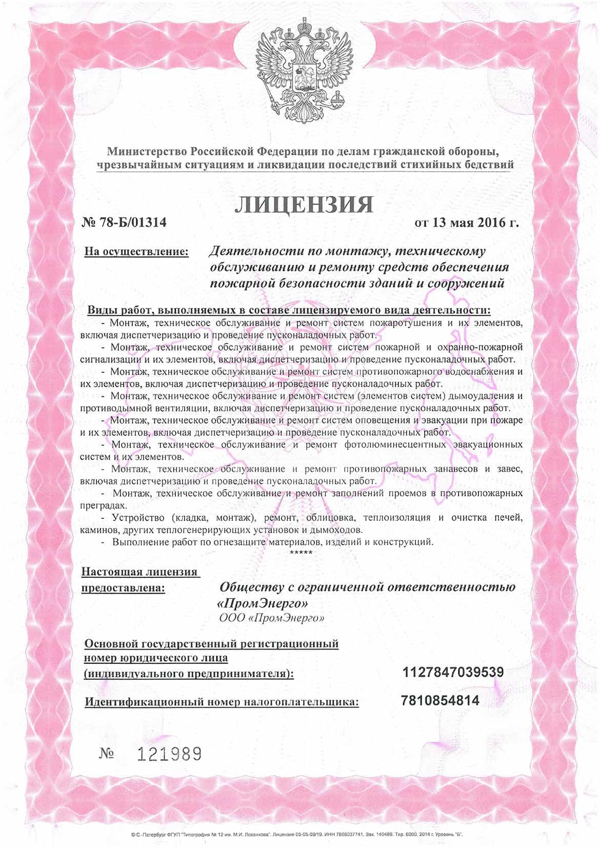 Лицензия МЧС ООО ПромЭнерго 1