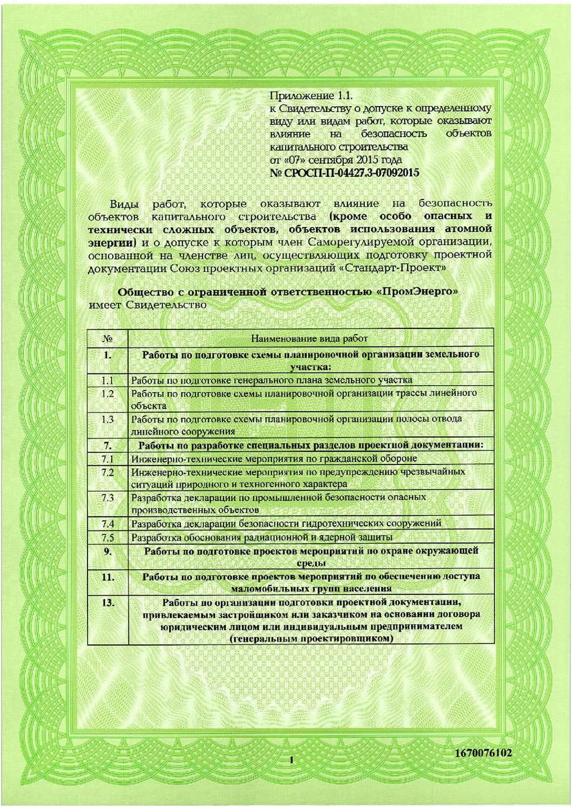 Свидетельство СРО ООО ПромЭнерго 2