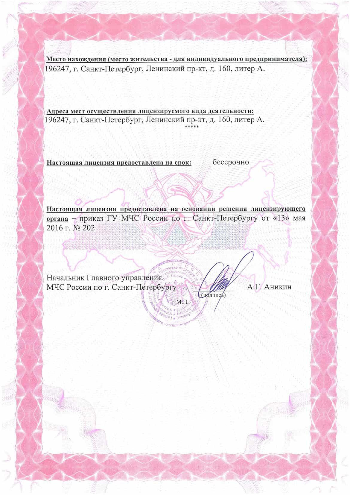 Лицензия МЧС ООО ПромЭнерго 2